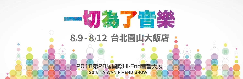 2018 Taiwan Hi-End Show