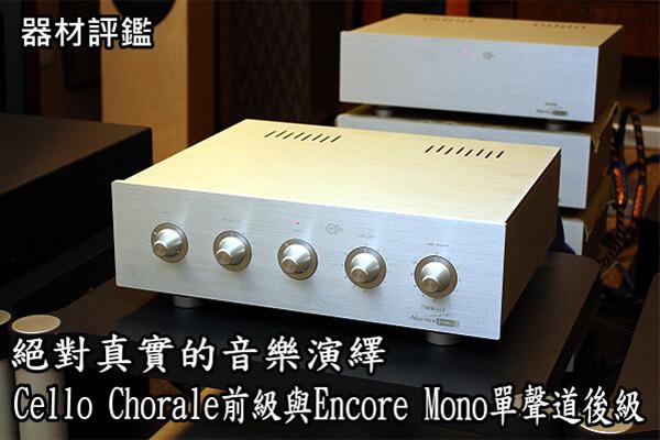 絕對真實的音樂演繹Cello Chorale前級與Encore Mono單聲道後級