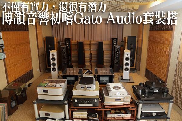 不僅有實力,還很有潛力 博韻音響初嚐Gato Audio套裝搭