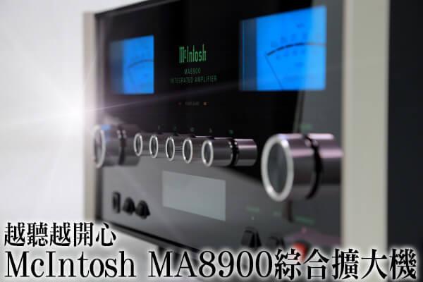 越聽越開心 McIntosh MA8900綜合擴大機